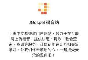 J Gospel Ministry Update 1